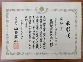 京都府地域づくり優良工事施工者表彰